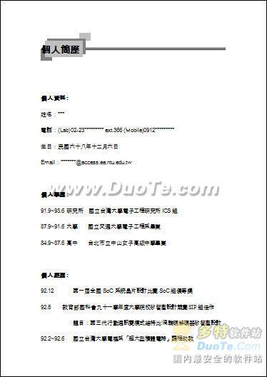 电子工程系简历Word模板下载