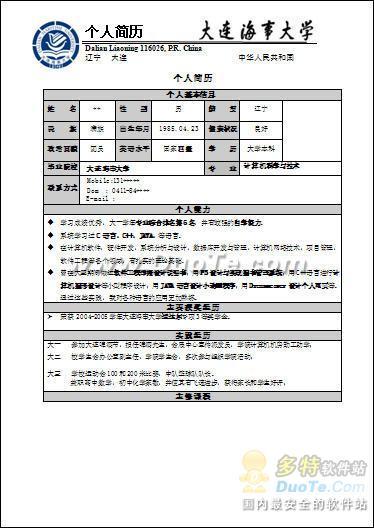 计算机专业简历word模板下载