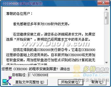 CCED2000完整套装下载