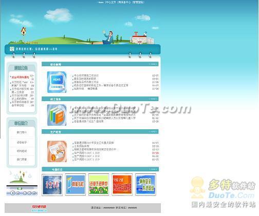 海洋船舶信息通讯部仿韩模模板下载