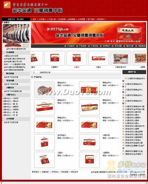 金华火腿仿动易官方站企业模版下载