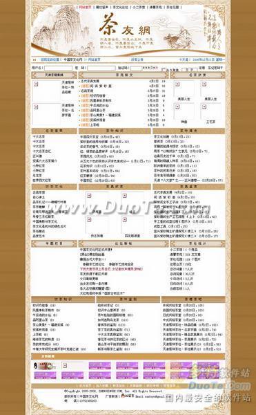中国茶文化网站下载