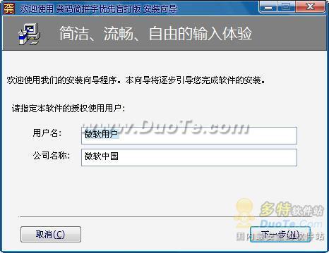 龚码简拼字优先盲打版下载