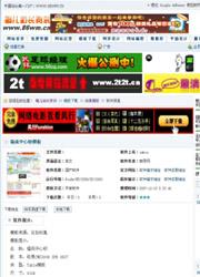 仿站长资讯动易2007模板下载