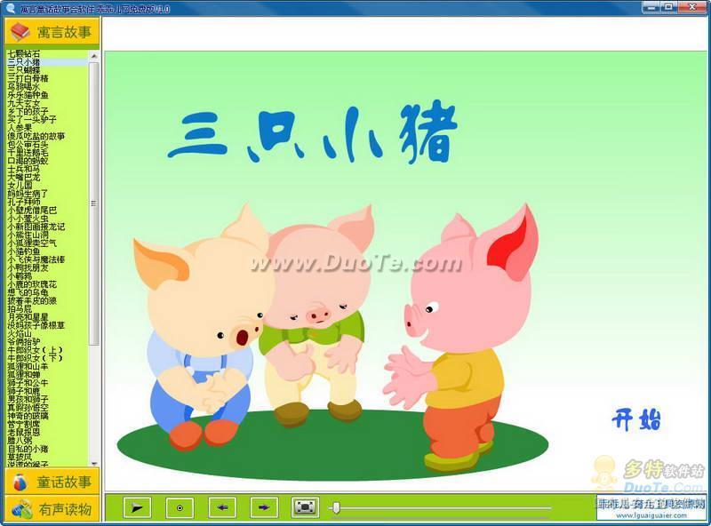 寓言童话故事会软件下载