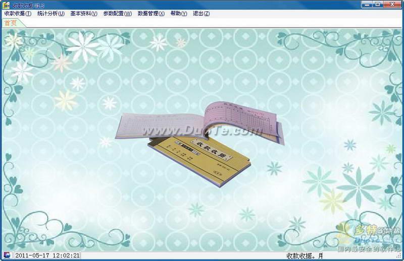 红宝网络在线考试系统下载