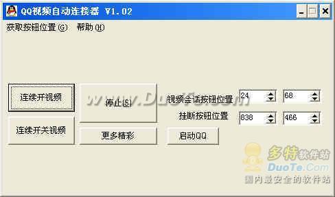QQ视频自动连接器下载