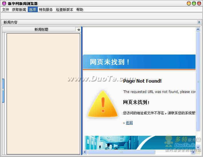 新华网新闻浏览器下载