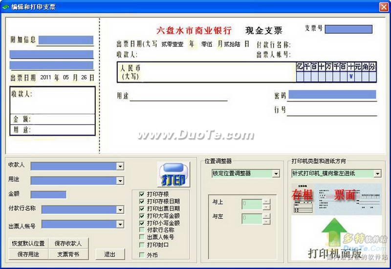 天良支票打印软件下载