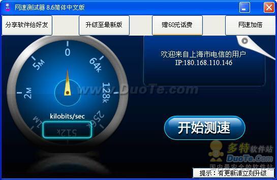 网速测试器下载