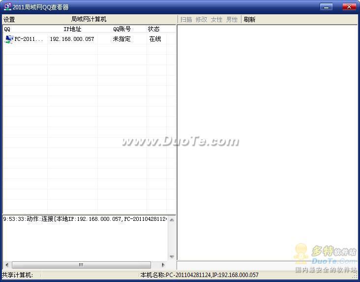 2011局域网QQ查看器下载