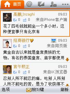 新浪微博 for S60V3下载