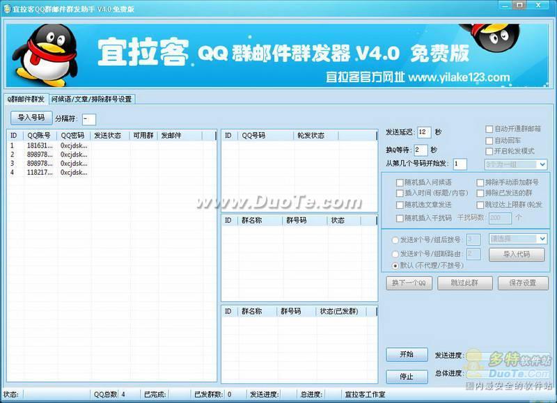 宜拉客QQ群邮件群发器下载