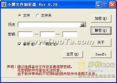 小骥文件加密器下载