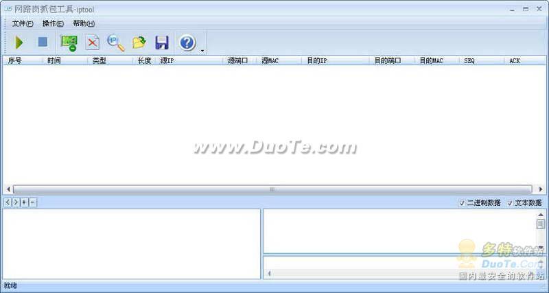 网络抓包工具IpTool下载