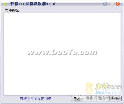 ico图标获取器下载
