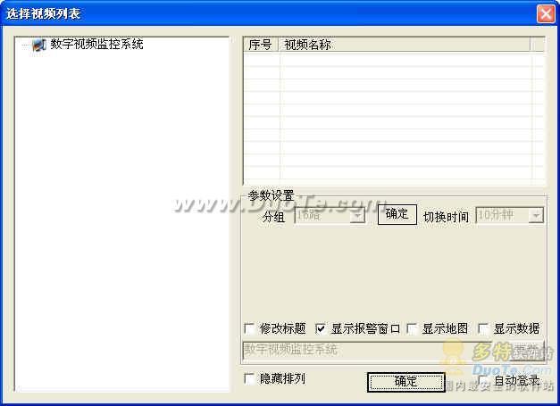 欣荣泉安防视频监控软件下载