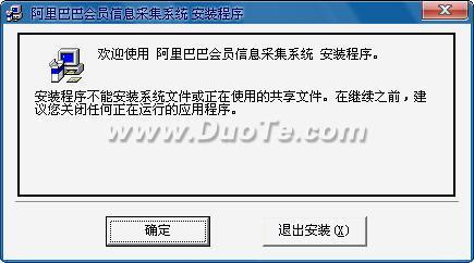 阿里巴巴会员信息采集系统下载