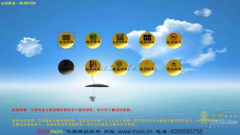 monimoni汽车驾驶模拟软件下载