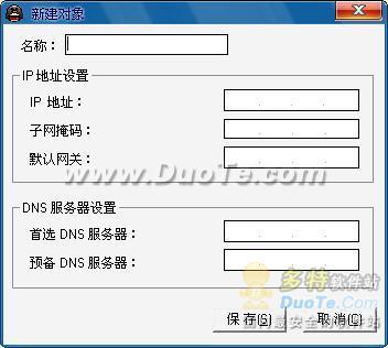 QQ823TCPIP管理器下载