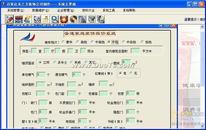 东之方装潢管理系统下载