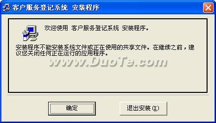 客户服务登记系统下载