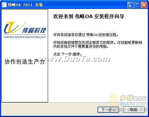 伟峰OA办公软件下载