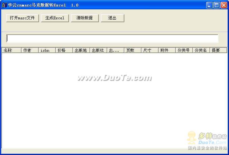 华云CNMARC马克数据转EXCEL工具下载
