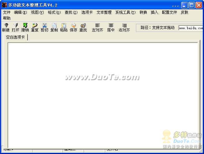 多功能文本整理工具下载
