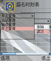 盛名列车时刻表 for S60V2下载