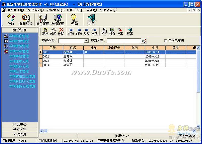 佳宜车辆信息管理软件下载