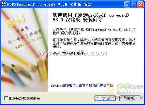 PDF2Word(pdf to word)下载