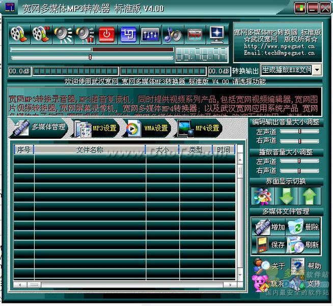 宽网多媒体MP3转换器下载