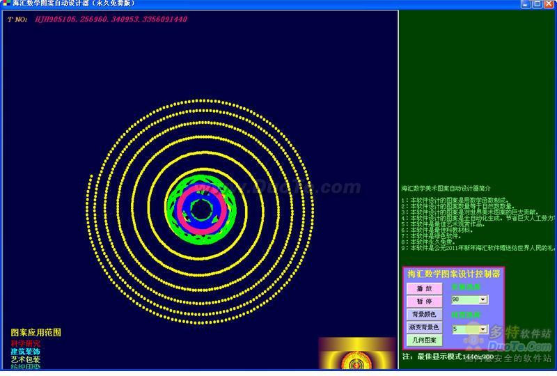 海汇数学图案自动设计器下载