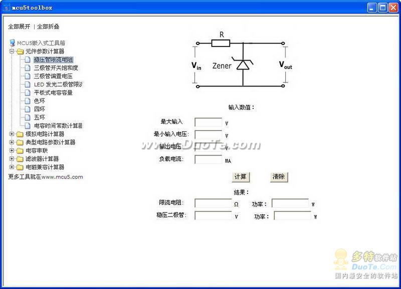 嵌入式工具箱(mcu5toolbox)下载