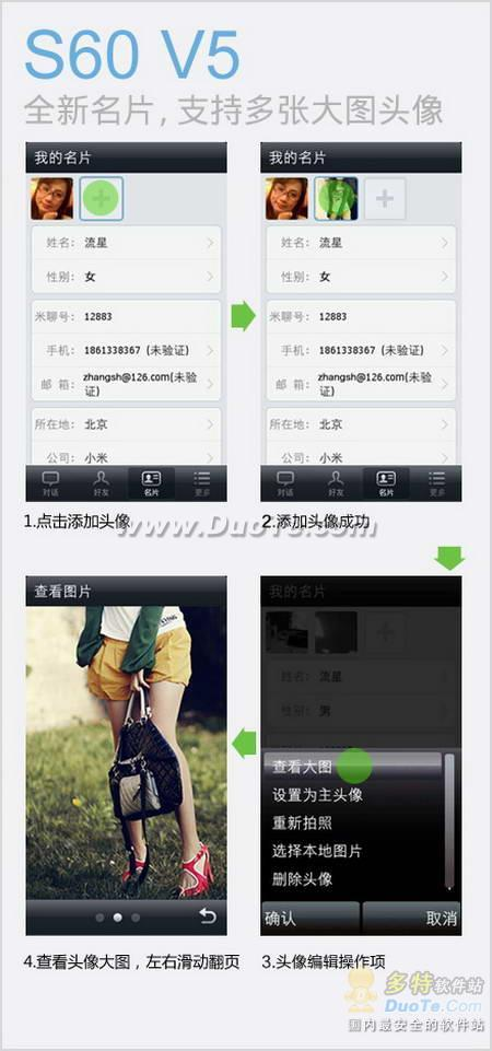 米聊 for S60V5下载