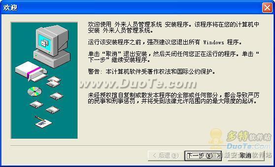 外来务工人员管理系统下载