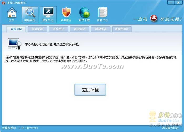 连邦IT远程服务下载