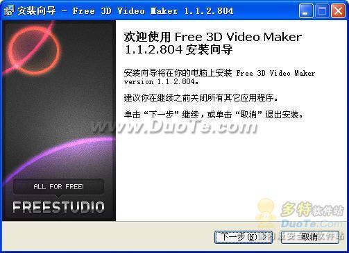 Free 3D Video Maker下载