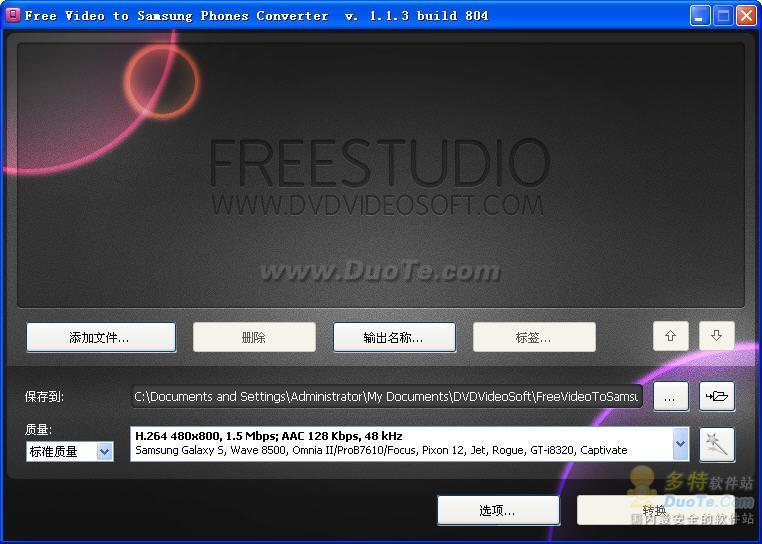 Free Video to Samsung Phones Converter下载