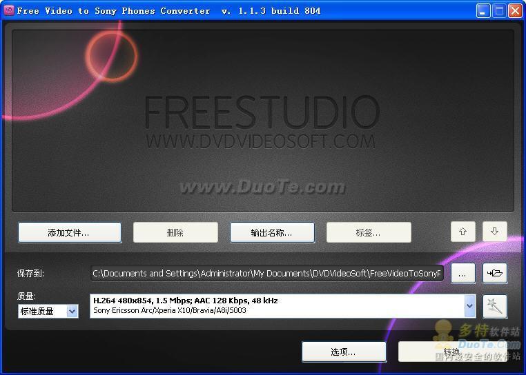 Free Video to Sony Phones Converter下载