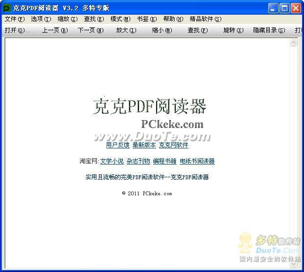 克克PDF阅读器下载