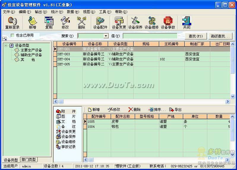 佳宜设备管理软件下载
