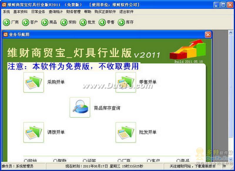 维财灯具销售管理软件(灯具进销存) 2011下载
