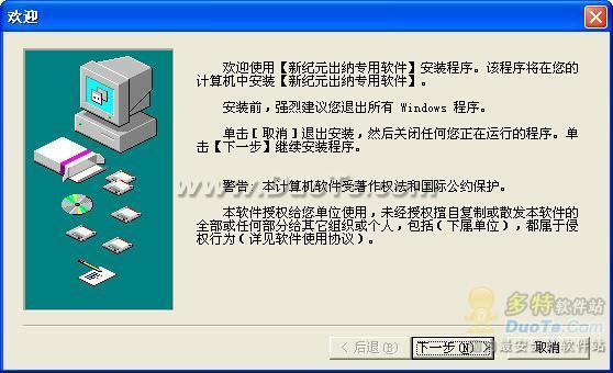 新纪元出纳专用软件下载