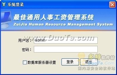 最佳通用人事工资管理系统下载