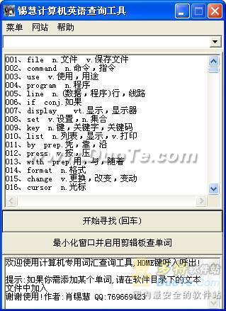 锡慧计算机英语查询工具下载
