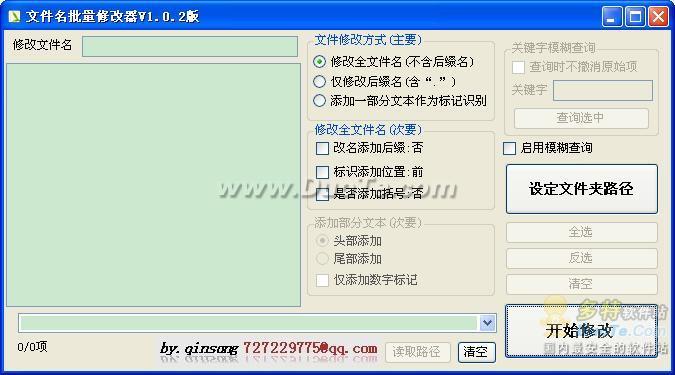 文件名批量修改器下载