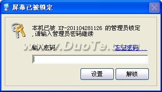 LYZSOFT 屏幕锁定器下载