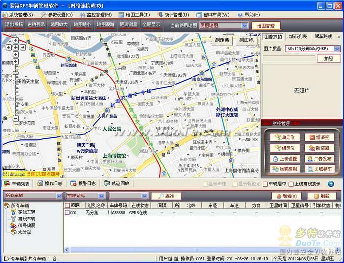 物流GPS定位监控系统下载